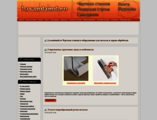 lavandamd.ru screenshot