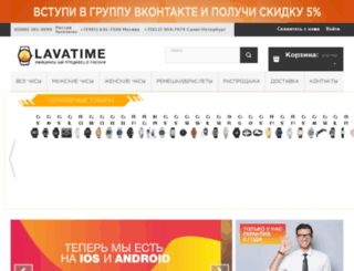 lavatime.ru screenshot
