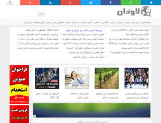 lavdan.com screenshot