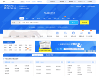 law.cnki.net screenshot