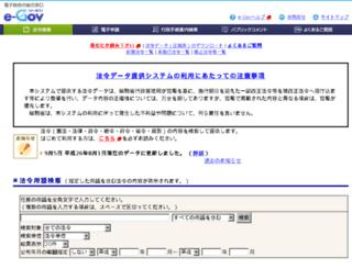 law.e-gov.go.jp screenshot