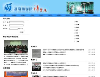 law.hnuc.edu.cn screenshot