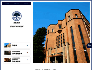 law.kyoto-u.ac.jp screenshot