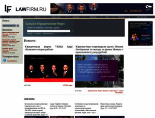 lawfirm.ru screenshot