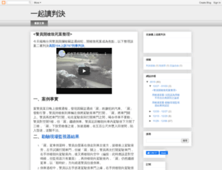 lawintaiwan.blogspot.com screenshot