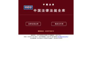 lawon.cn screenshot