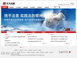 lawyee.net screenshot