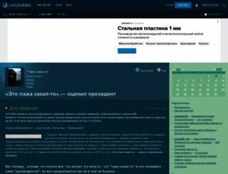 lazha-kakaya-to.livejournal.com screenshot