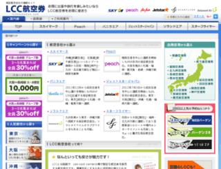 lcckoukuken.com screenshot