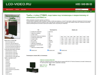 lcd-video.ru screenshot