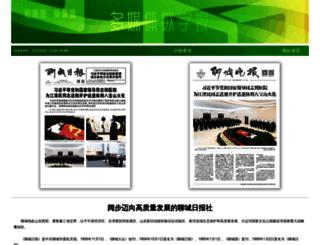 lcrb.lcxw.cn screenshot
