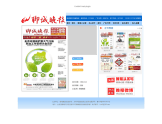 lcwb.lcxw.cn screenshot