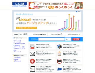 ldm.linkclub.jp screenshot