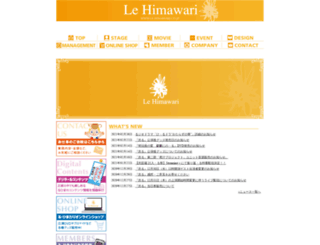 le-himawari.co.jp screenshot