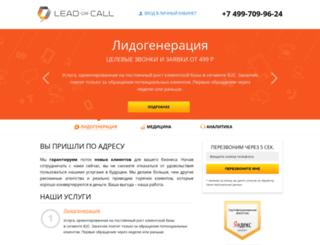 lead-or-call.ru screenshot