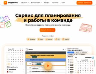 leadertask.ru screenshot
