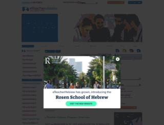 learn-hebrew-names.com screenshot
