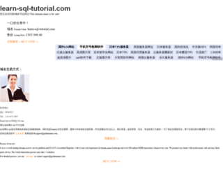 learn-sql-tutorial.com screenshot