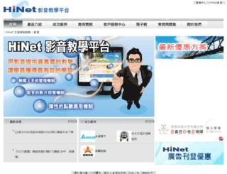 learn.hinet.net screenshot
