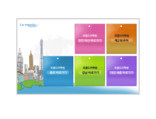 learnfrance.co.kr screenshot