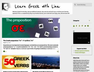 learngreekwithlina.blogspot.gr screenshot