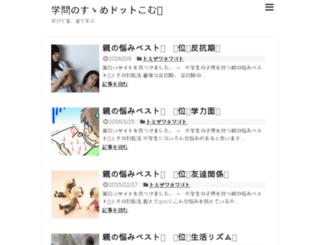 learning-recommendation.com screenshot