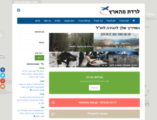leaveisrael.com screenshot