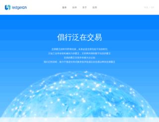 ledgercn.com screenshot
