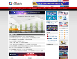 ledinside.com.tw screenshot