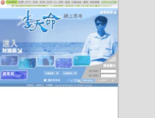 leetm.mingpao.com screenshot