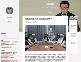 leeyim.blogspot.hk screenshot