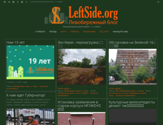 leftside.org screenshot