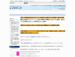 legiotec.jp screenshot