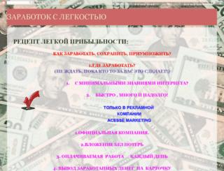 legkayaprybyl.blogspot.com screenshot