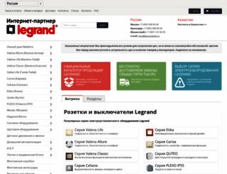 legrandsale.ru screenshot