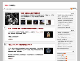 leica.org.cn screenshot