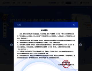 lekaowang.cn screenshot