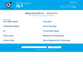 lekarstva-03.ru screenshot