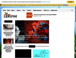 lekuvai.bg screenshot