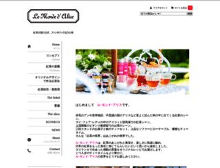 lemondedalice.jp screenshot