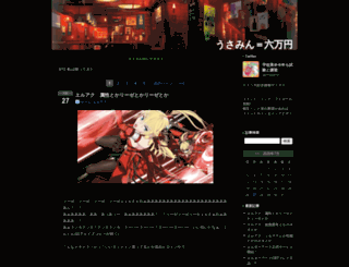 lemuria-usamin.blog.jp screenshot