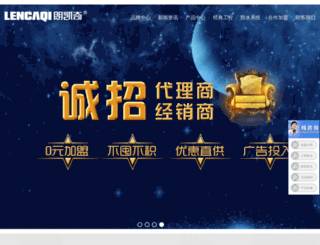 lencaqi.com screenshot