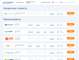 lender.ru screenshot