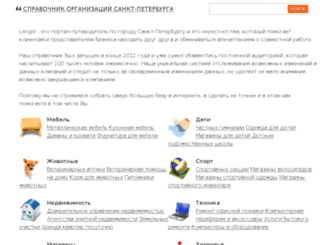 lengid.ru screenshot