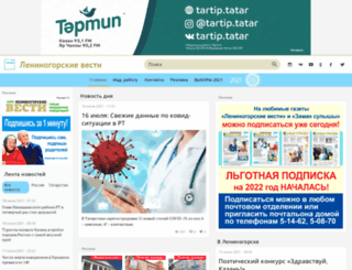 leninogorsk-rt.ru screenshot