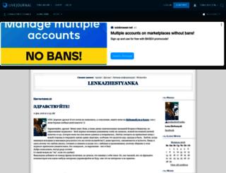 lenkazhestyanka.livejournal.com screenshot