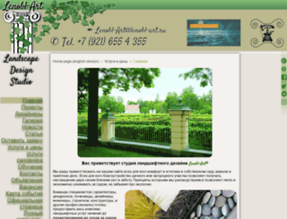 lenobl-art.ru screenshot