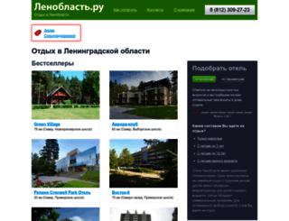 lenoblast.ru screenshot