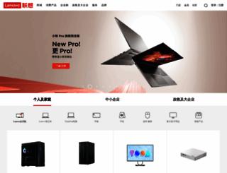 lenovo.com.cn screenshot