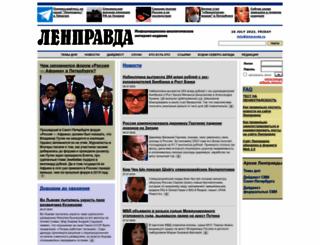 lenpravda.ru screenshot